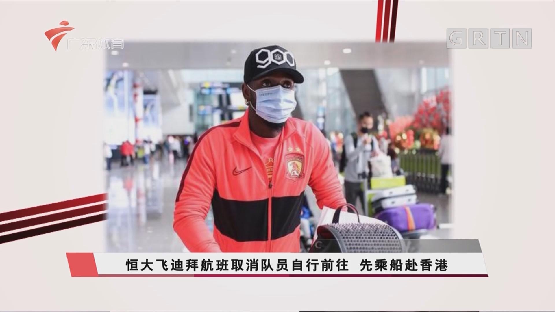 恒大飞迪拜航班取消队员自行前往 先乘船赴香港