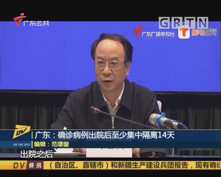 (DV现场)广东:确诊病例出院后至少集中隔离14天