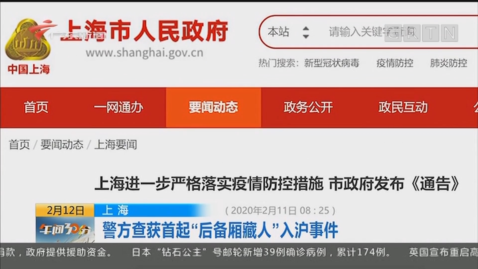 """上海:警方查获首起""""后备厢藏人""""入沪事件"""