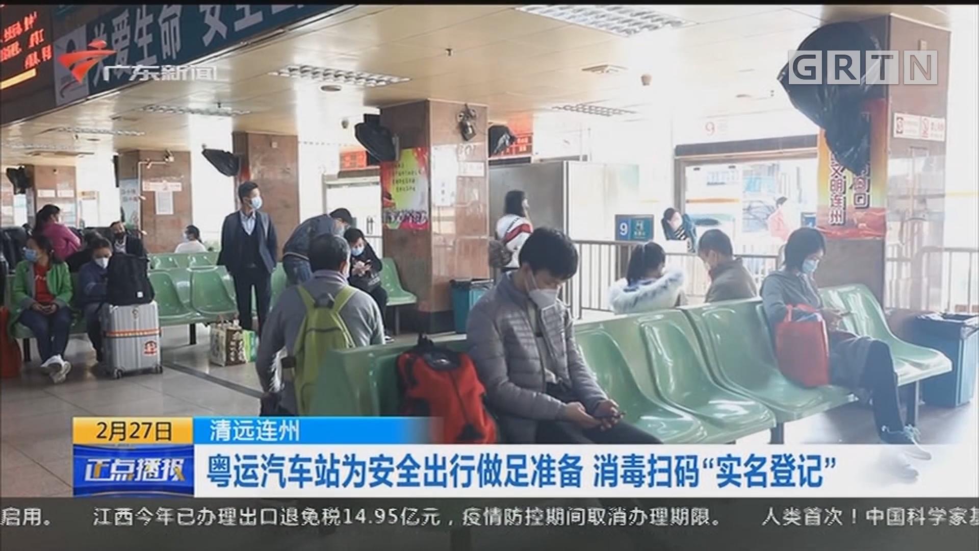 """清远连州:粤运汽车站为安全出行做足准备 消毒扫码""""实名登记"""""""