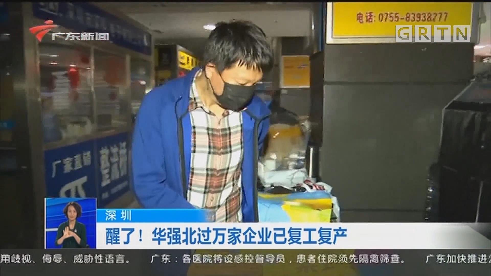 深圳:醒了!华强北过万家企业已复工复产