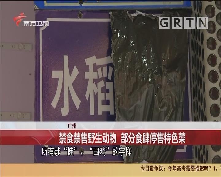 广州 禁食禁售野生动物 部分食肆停售特色菜