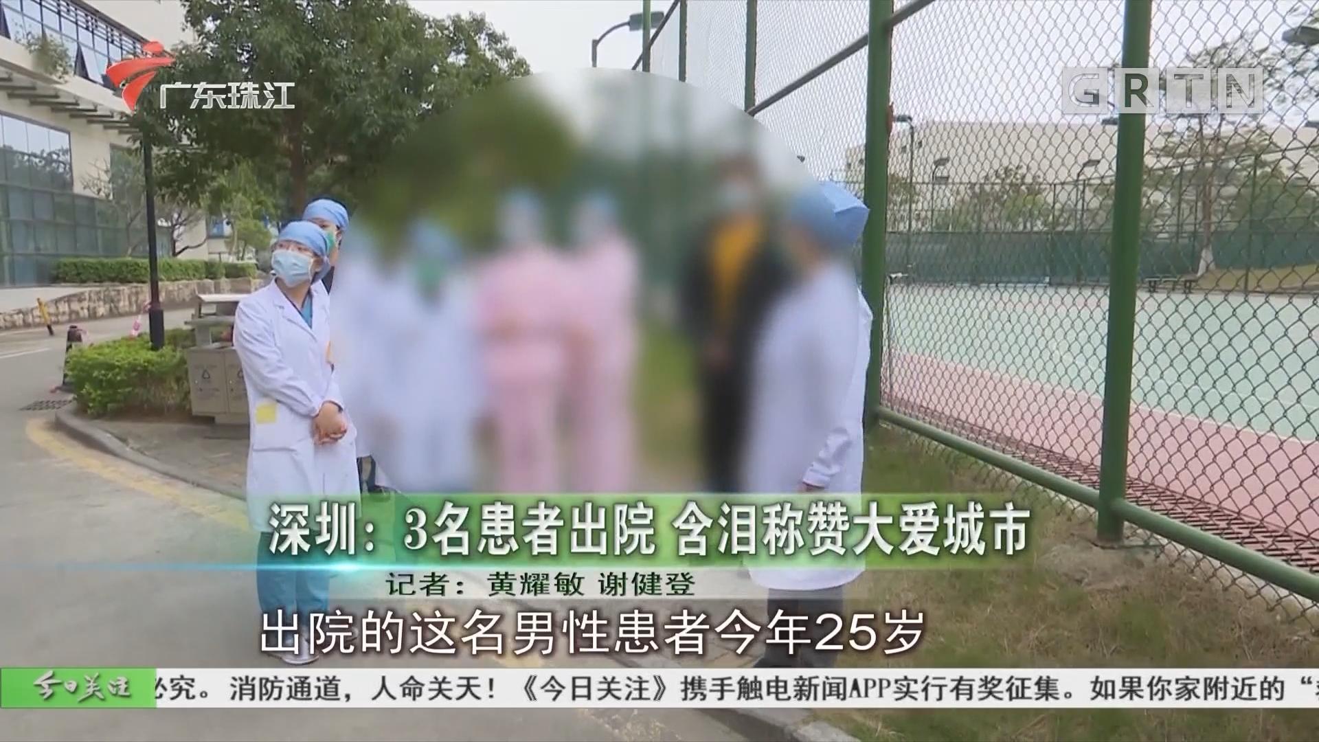 深圳:3名患者出院 含泪称赞大爱城市