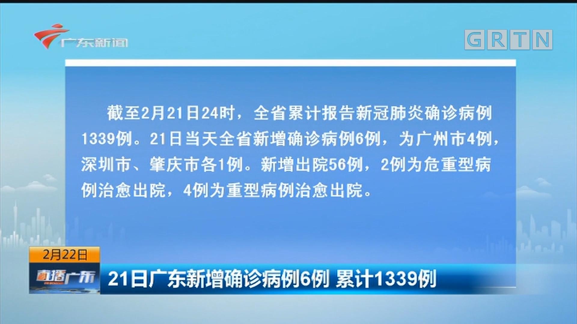 21日广东新增确诊病例6例 累计1339例