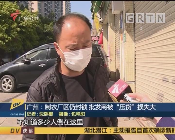 "(DV现场)广州:制衣厂区仍封锁 批发商被""压货""损失大"