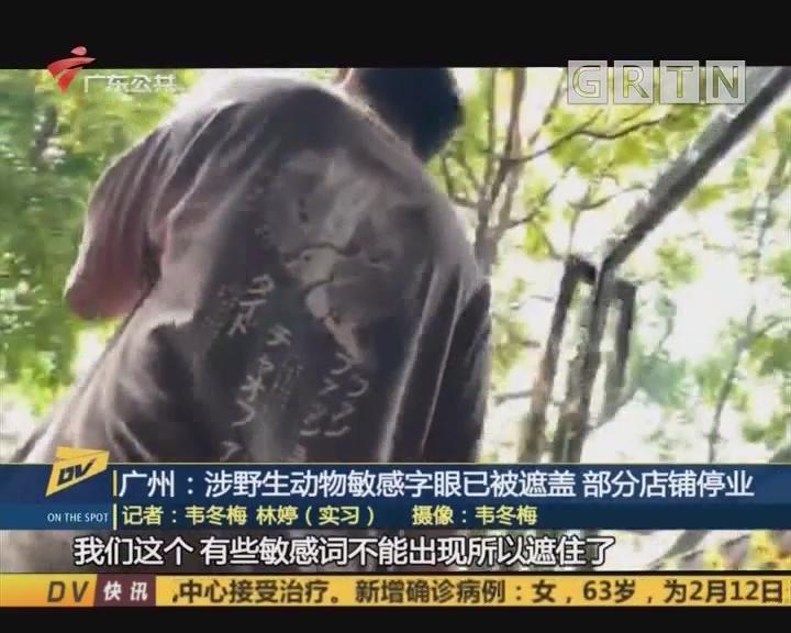 (DV现场)广州:涉野生动物敏感字眼已被遮盖 部分店铺停业