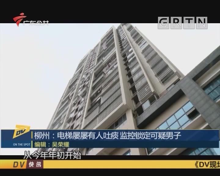 (DV現場)柳州:電梯屢屢有人吐痰 監控鎖定可疑男子