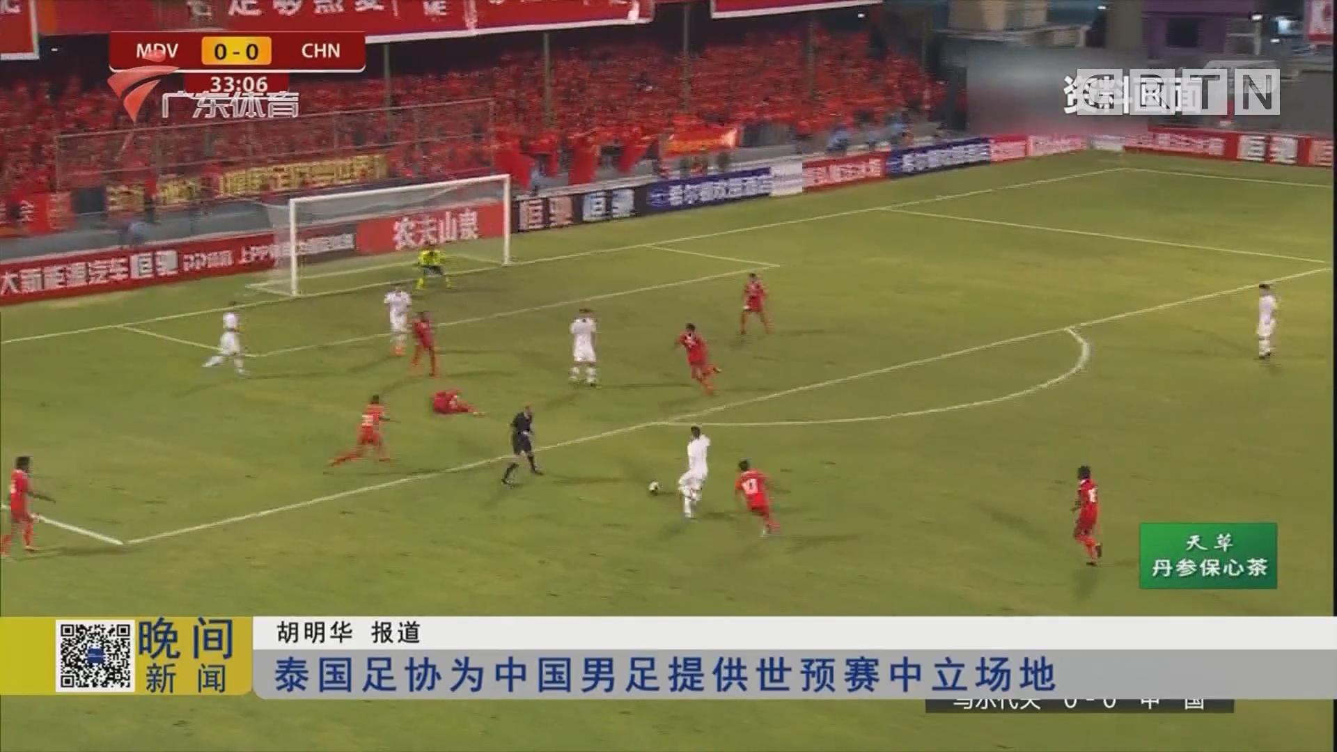 泰国足协为中国男足提供世预赛中立场地