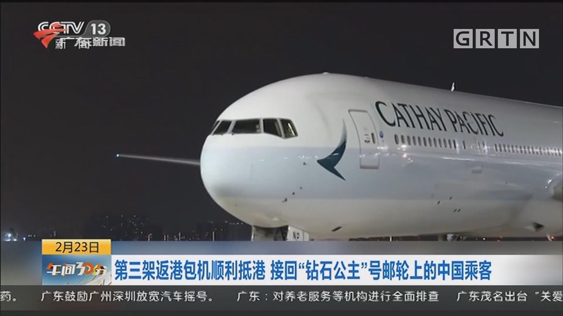 """第三架返港包机顺利抵港 接回""""钻石公主""""号邮轮上的中国乘客"""
