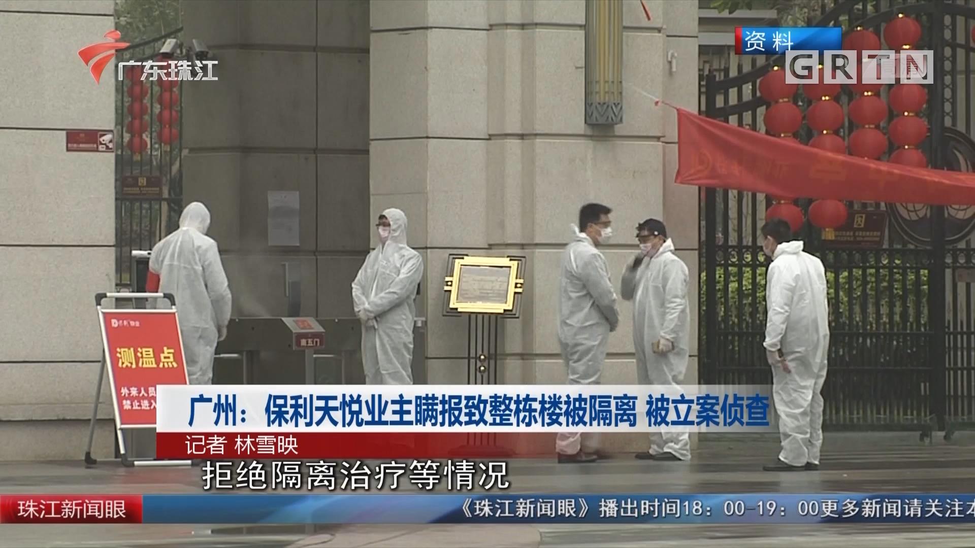 广州:保利天悦业主瞒报致整栋楼被隔离 被立案侦查