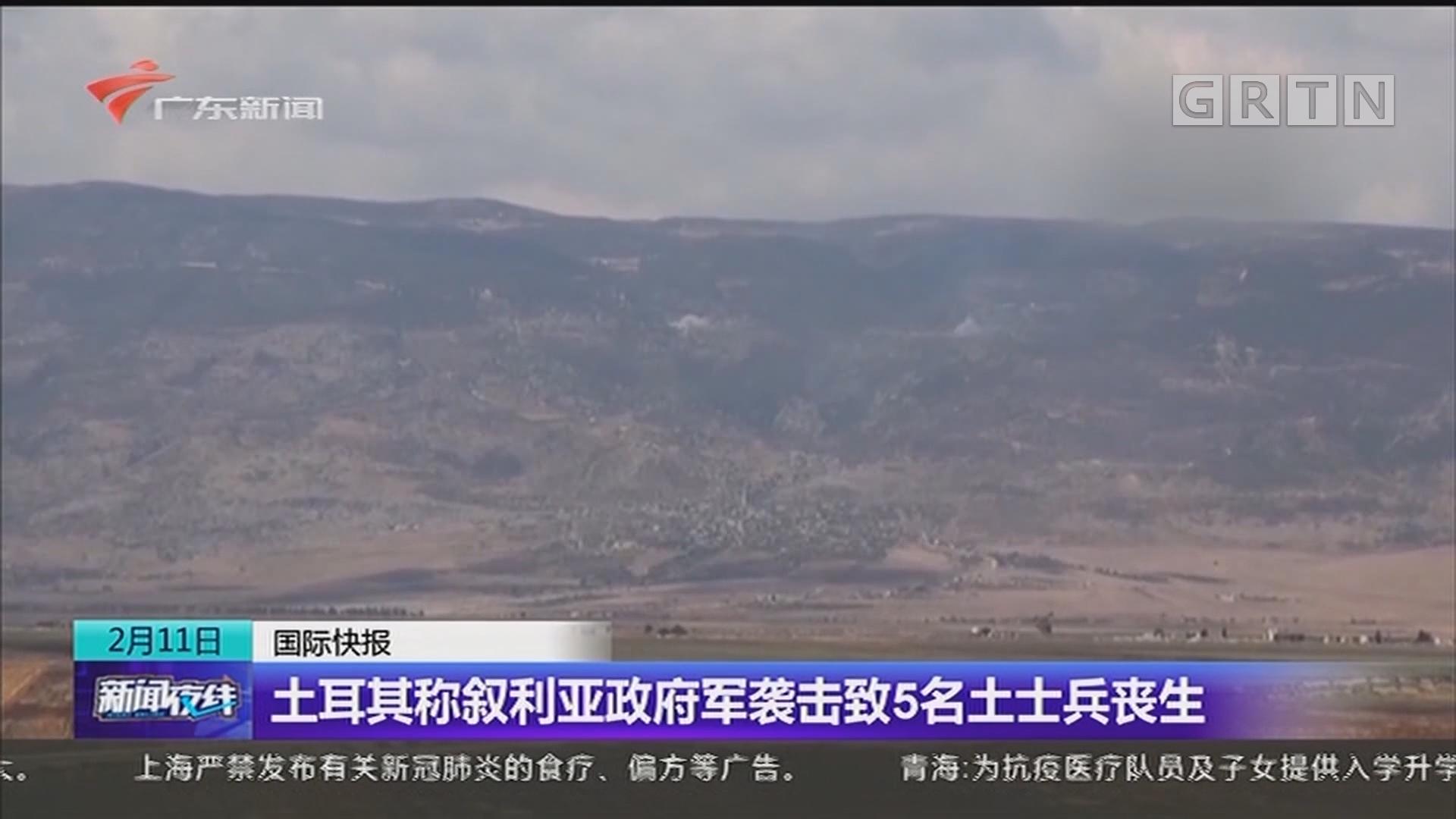 土耳其称叙利亚政府军袭击致5名土士兵丧生