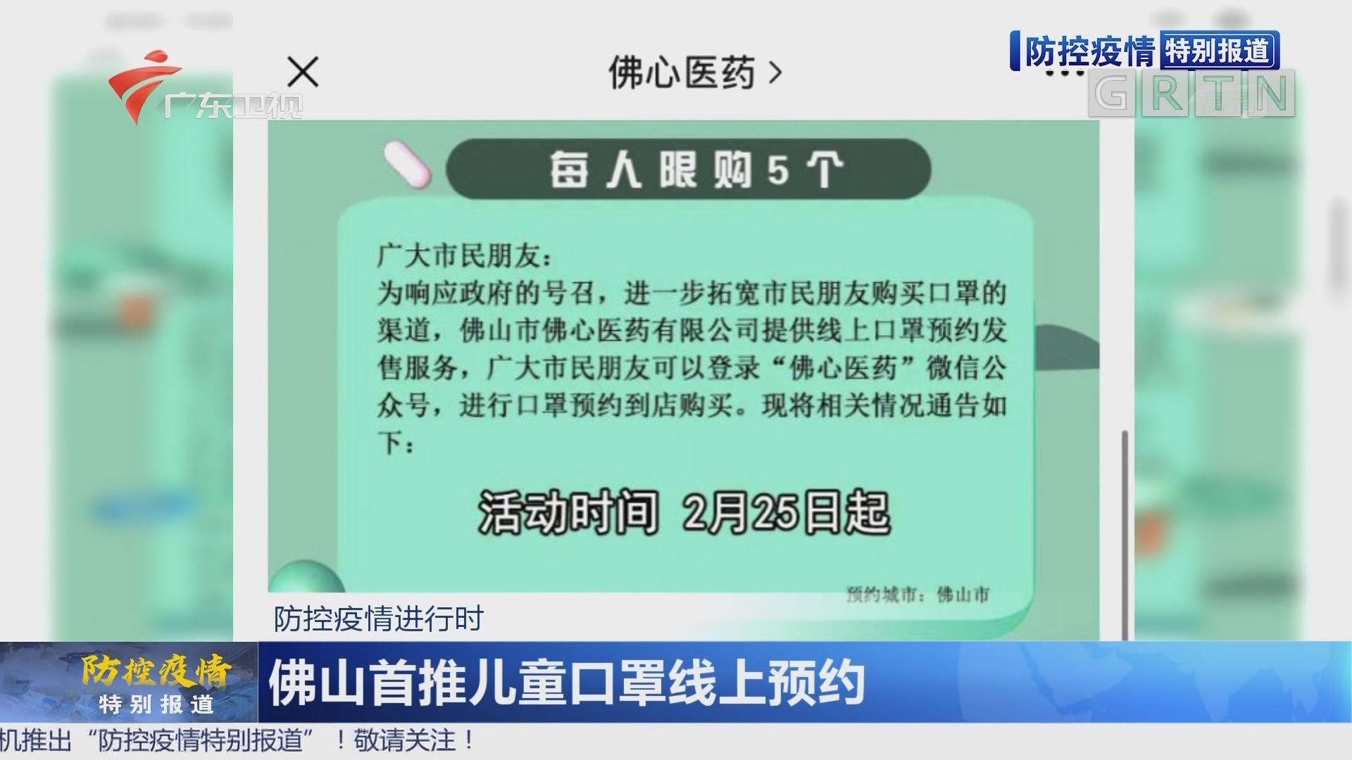 防控疫情进行时:佛山首推儿童口罩线上预约