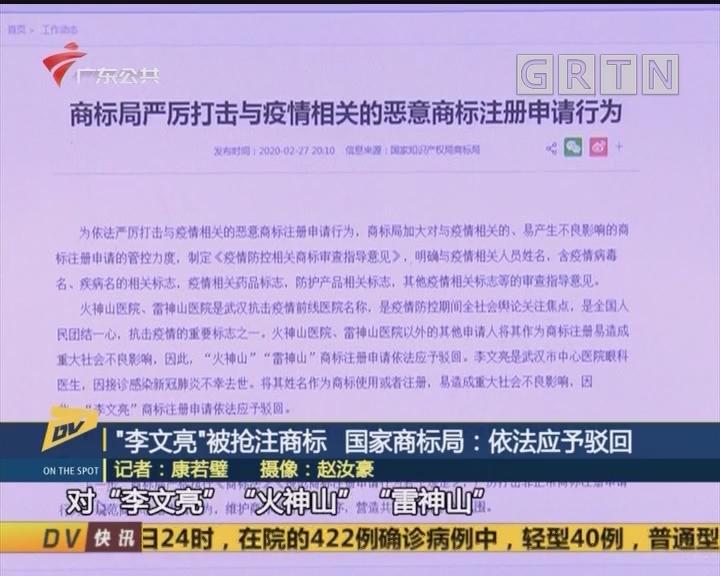 """(DV现场)""""李文亮""""被抢注商标 国家商标局:依法应予驳回"""