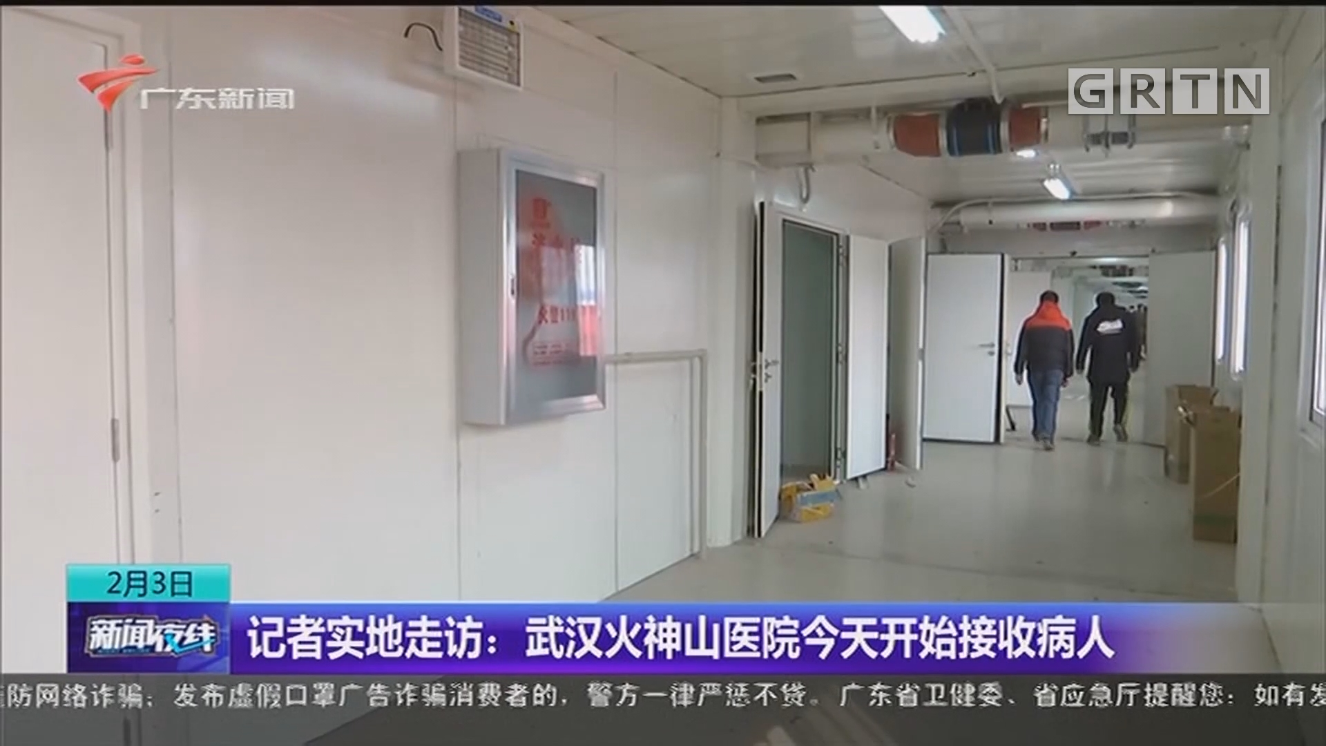 记者实地走访:武汉火神山医院今天开始接收病人