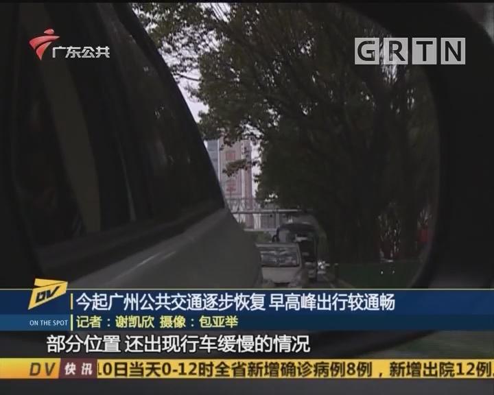 (DV现场)今起广州公共交通逐步恢复 早高峰出行较通畅