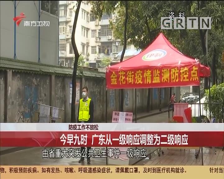 防疫工作不放松:今早九時 廣東從一級響應調整為二級響應