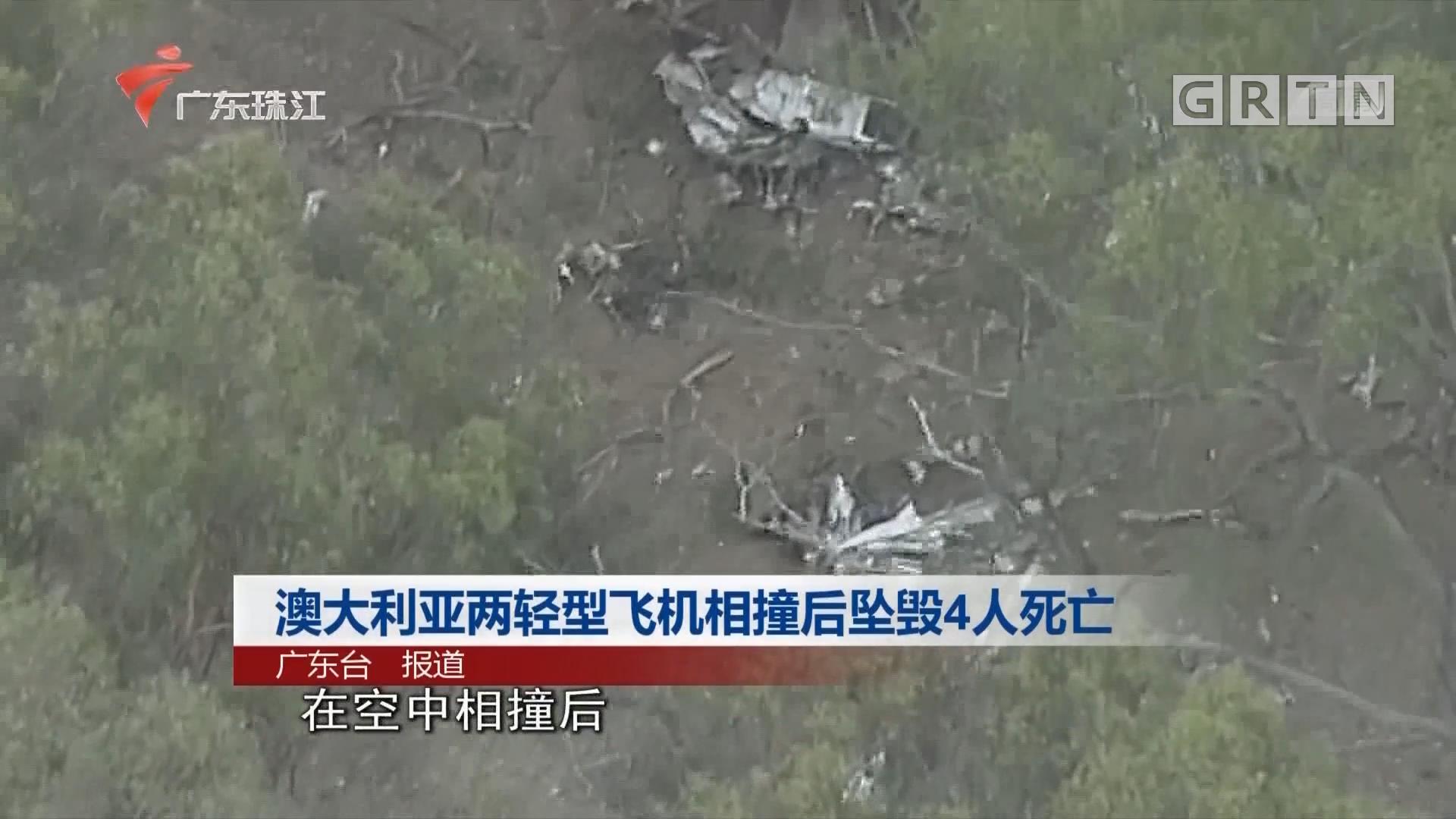 澳大利亚两轻型飞机相撞后坠毁4人死亡