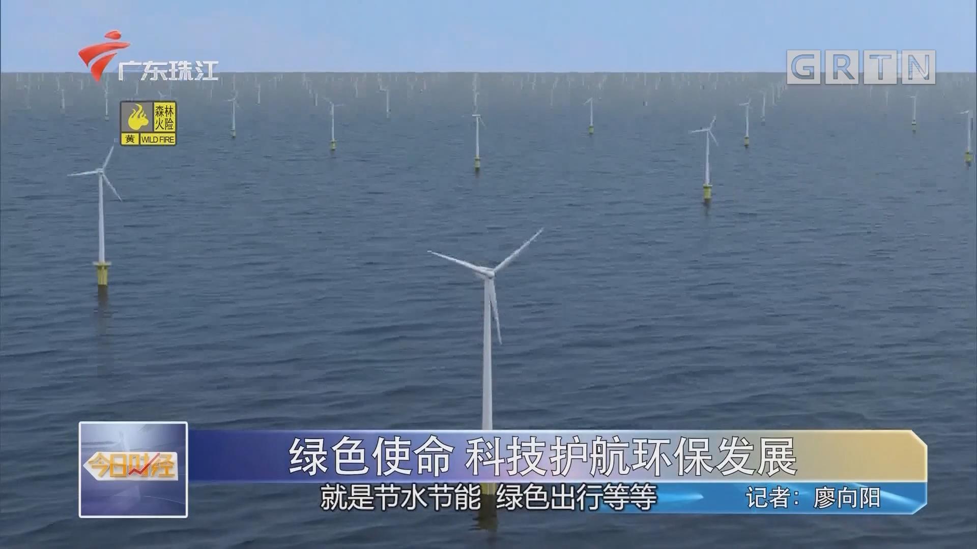绿色使命 科技护航环保发展