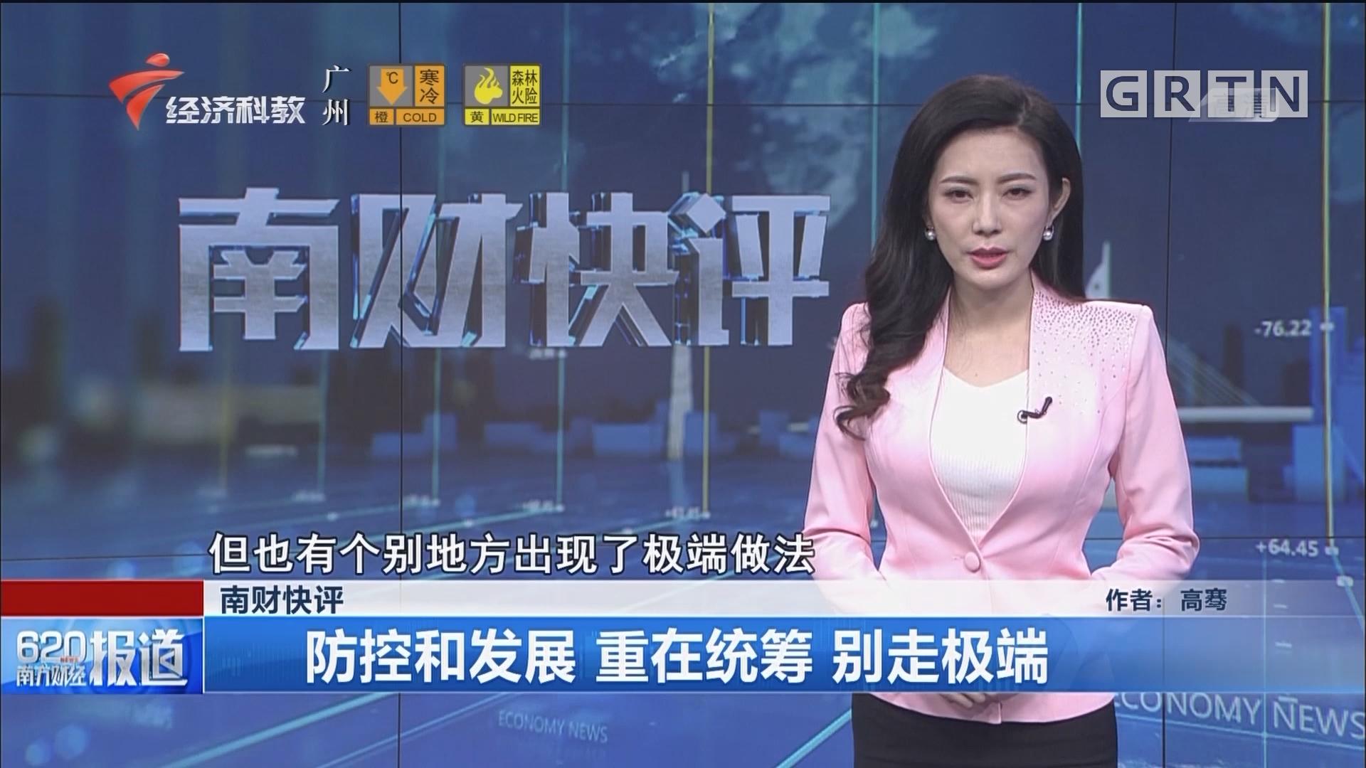 南财快评:防控和发展 重在统筹 别走极端