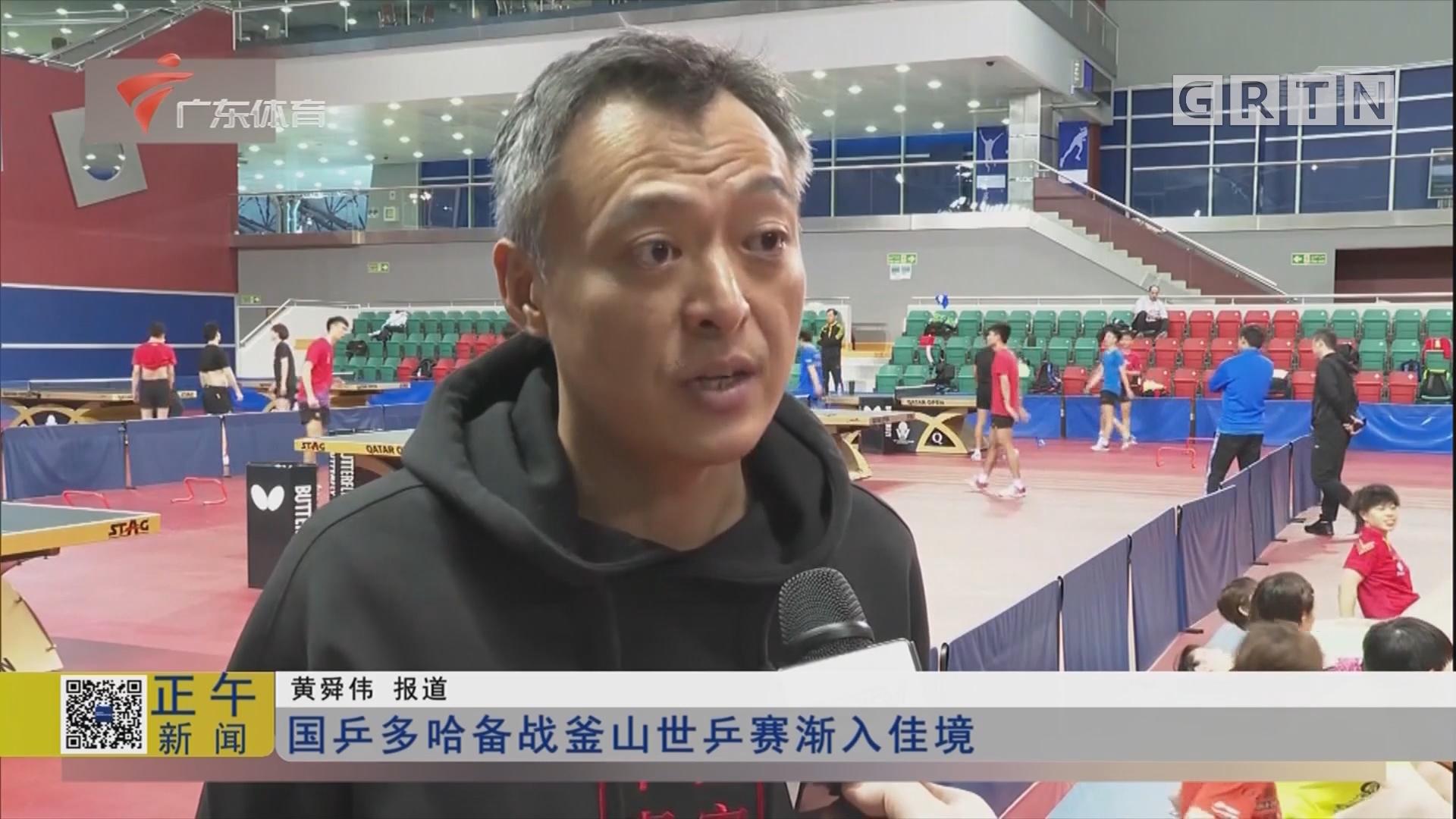 国乒多哈备战釜山世乒赛渐入佳境