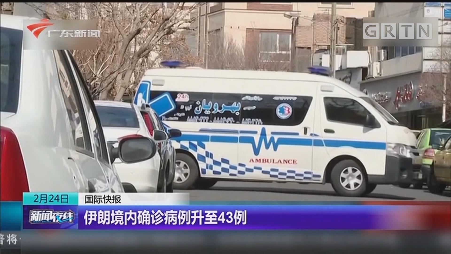 伊朗境内确诊病例升至43例
