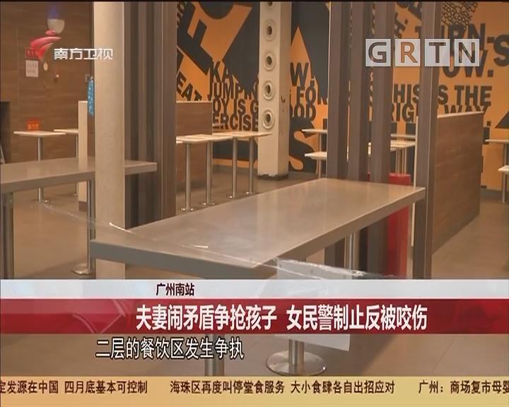 广州南站:夫妻闹矛盾争抢孩子 女民警制止反被咬伤