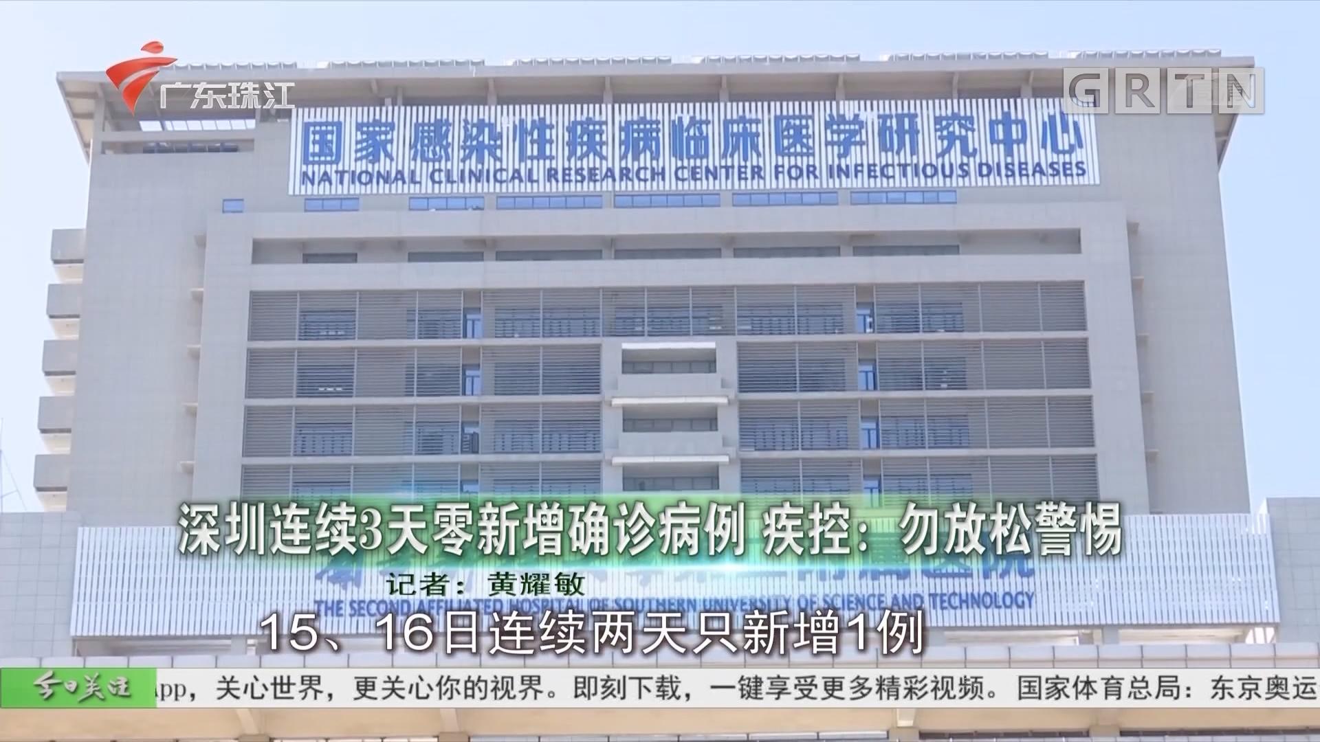 深圳連續3天零新增確診病例 疾控:勿放松警惕