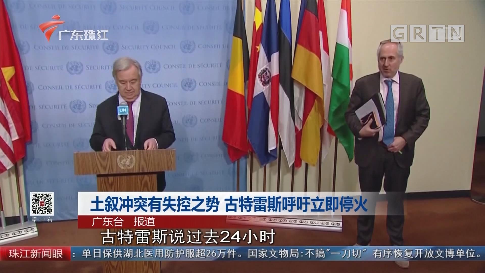 土叙冲突有失控之势 古特雷斯呼吁立即停火