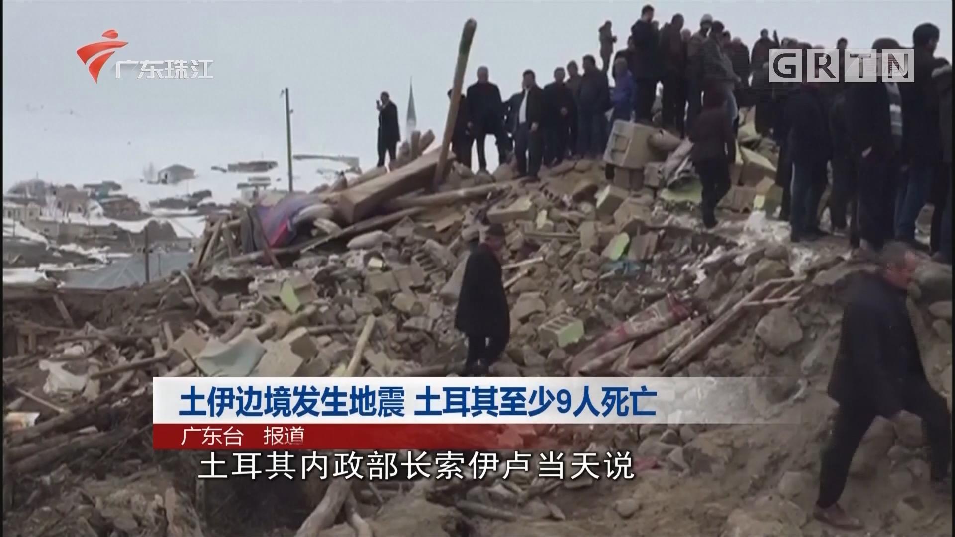 土伊边境发生地震 土耳其至少9人死亡