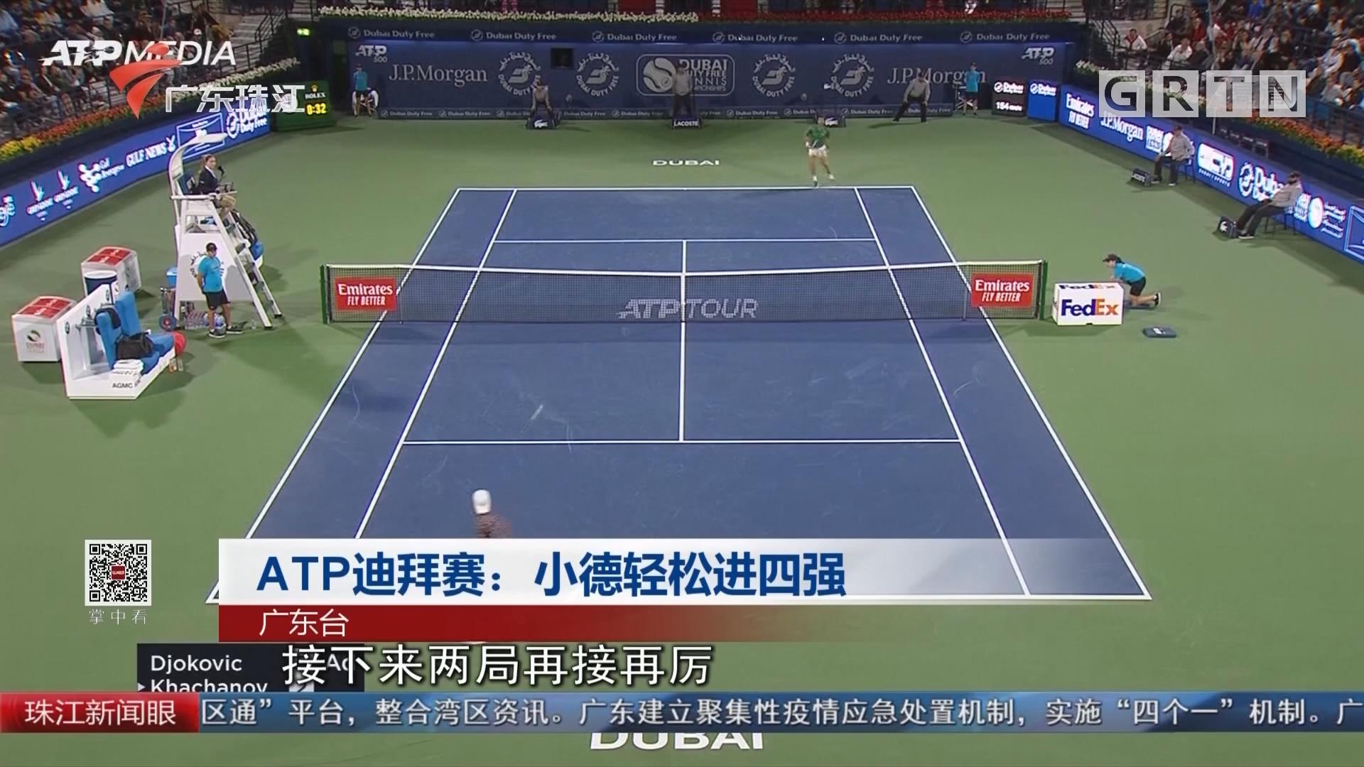 ATP迪拜赛:小德轻松进四强