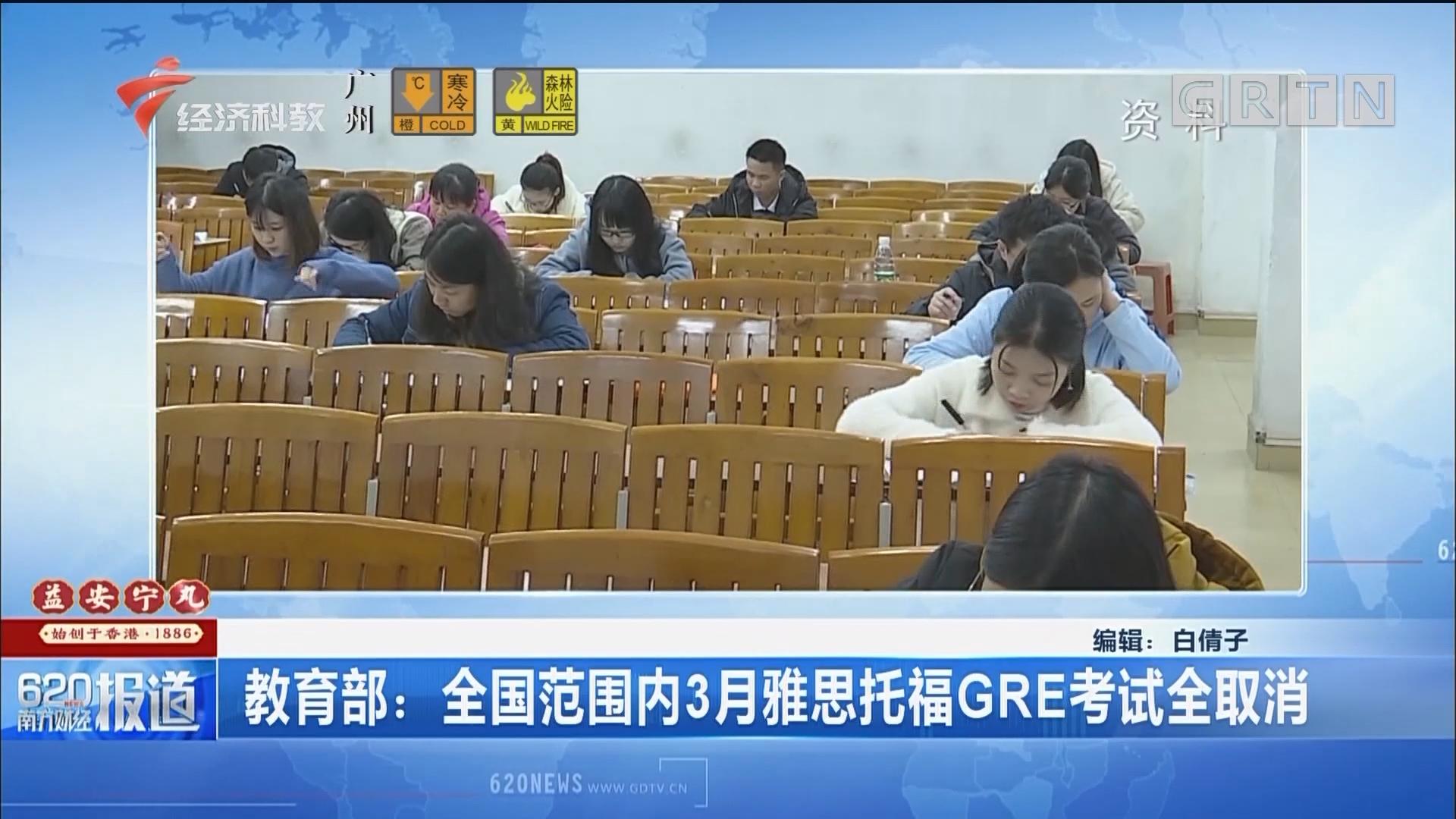 教育部:全国范围内3月雅思托福GRE考试全取消