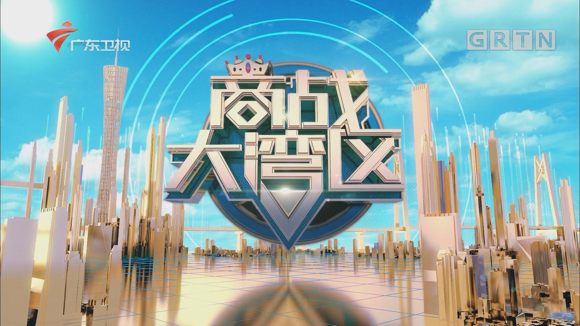 [HD][2020-02-15]商战大湾区