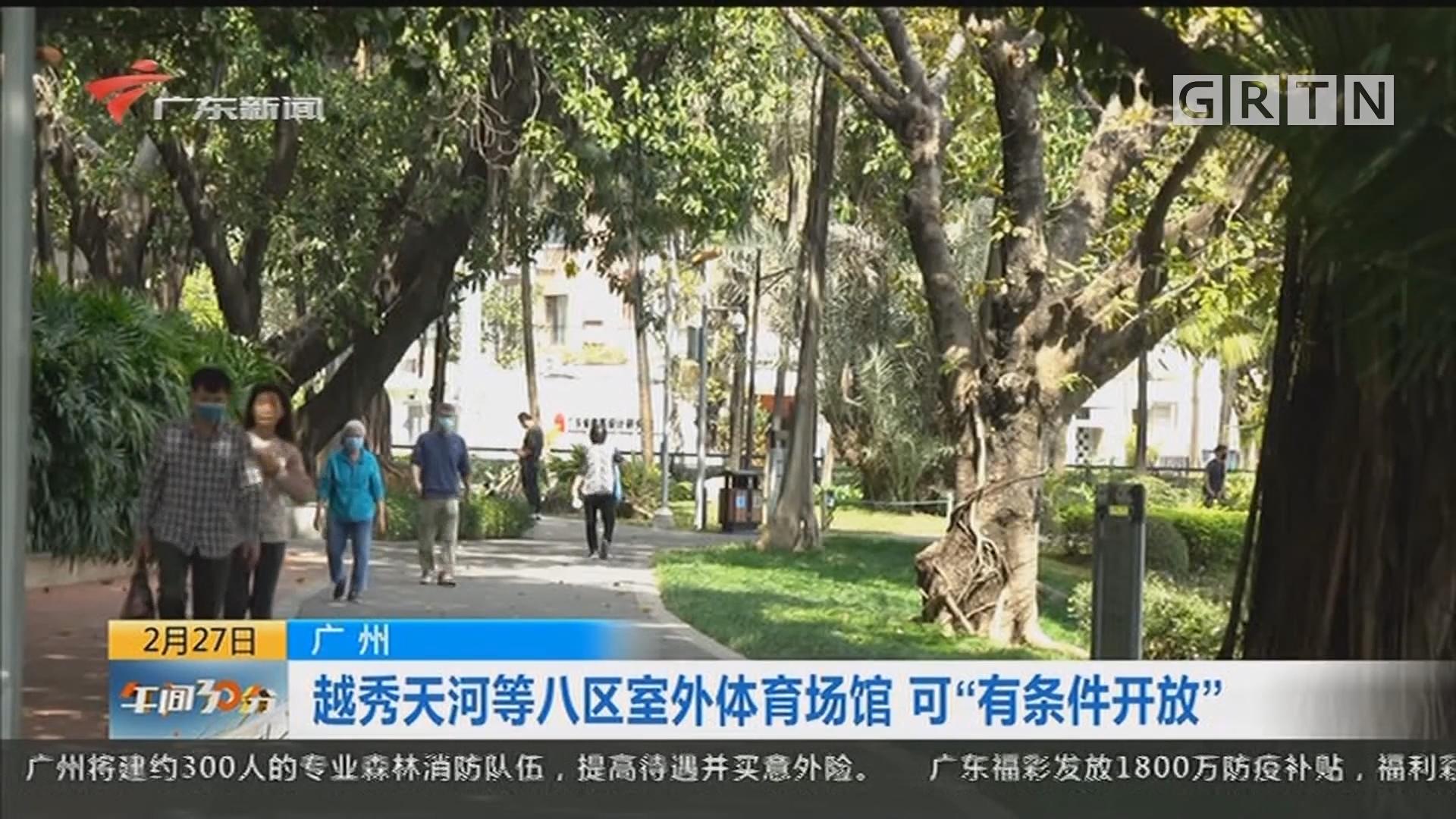 """广州:越秀天河等八区室外体育场馆 可""""有条件开放"""""""