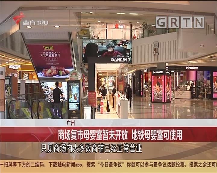 广州:商场复市母婴室暂未开放 地铁母婴室可使用