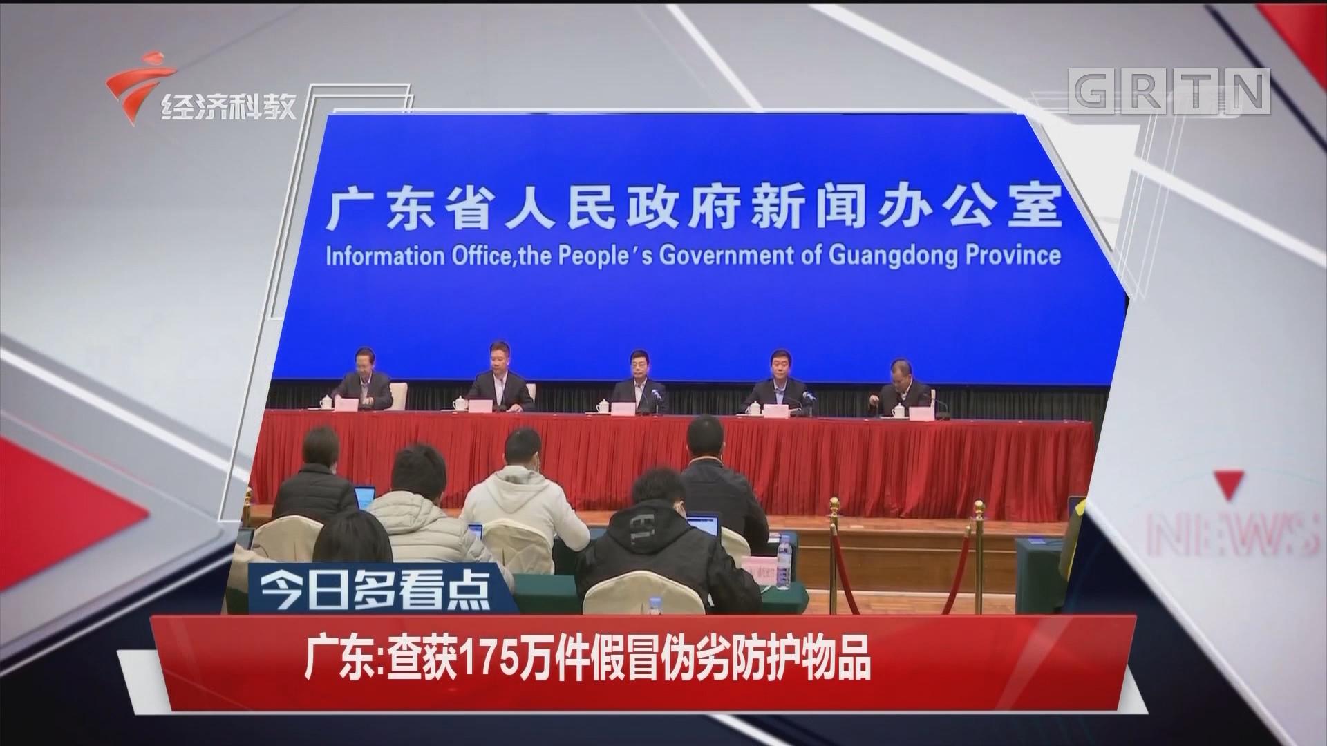 广东:查获175万件假冒伪劣防护物品