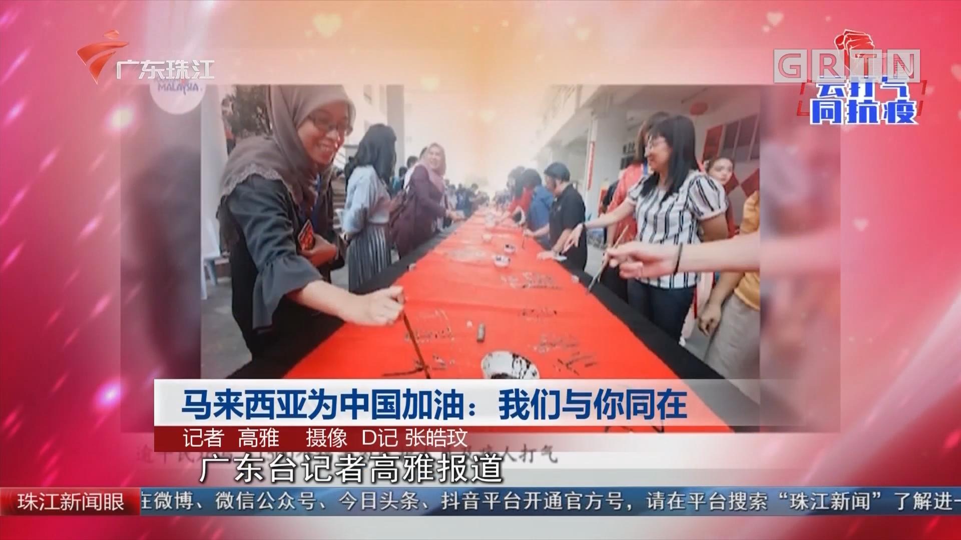 马来西亚为中国加油:我们与你同在