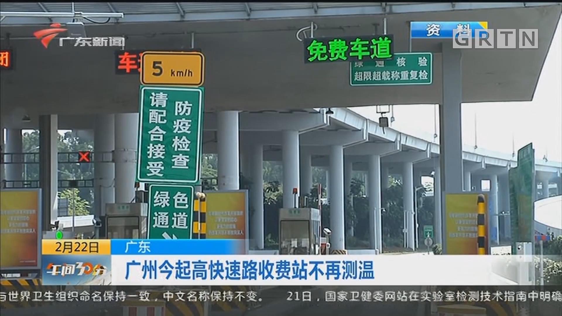 广东:广州今起高快速路收费站不再测温