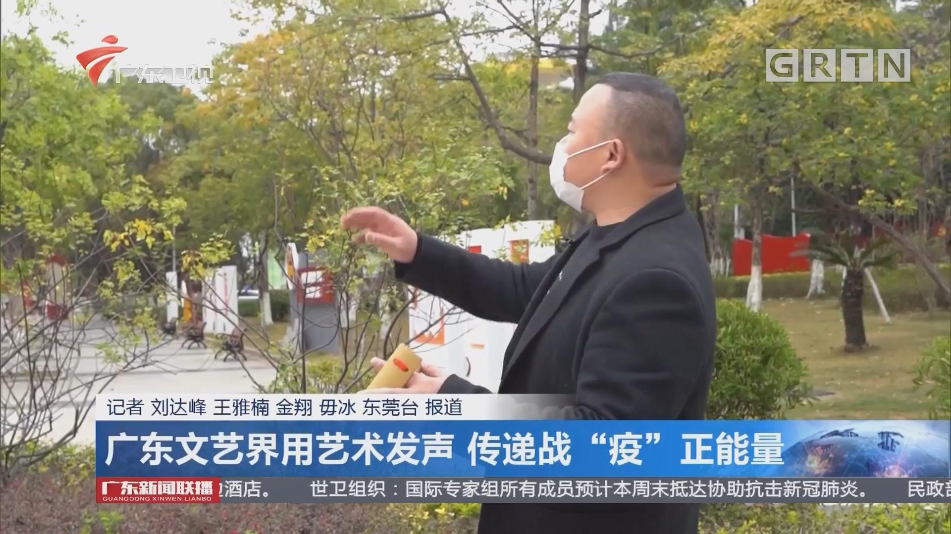 """广东文艺界用艺术发声 传递战""""疫""""正能量"""
