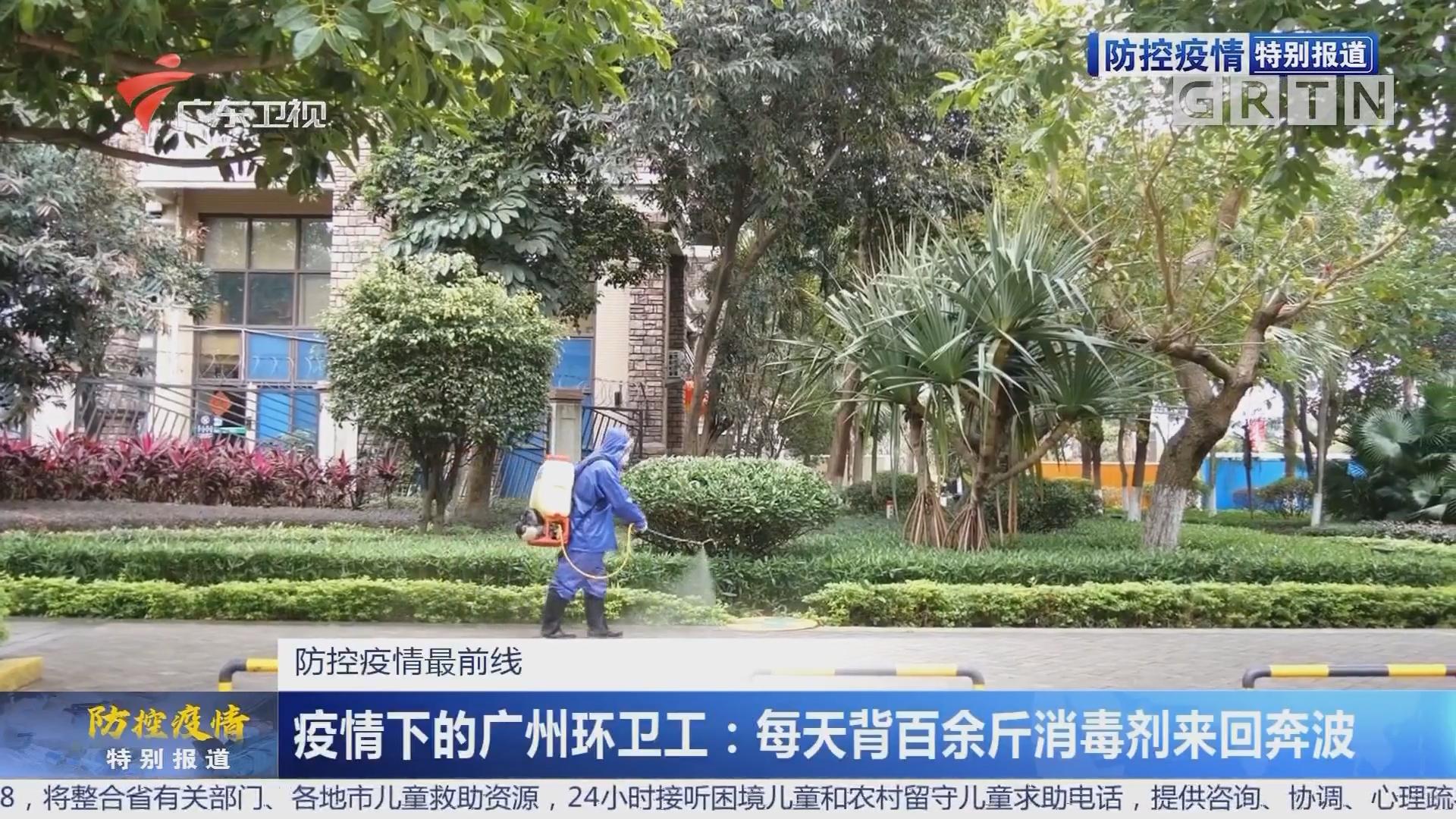 防控疫情最前线 疫情下的广州环卫工:每天背着百余斤消毒剂来回奔波