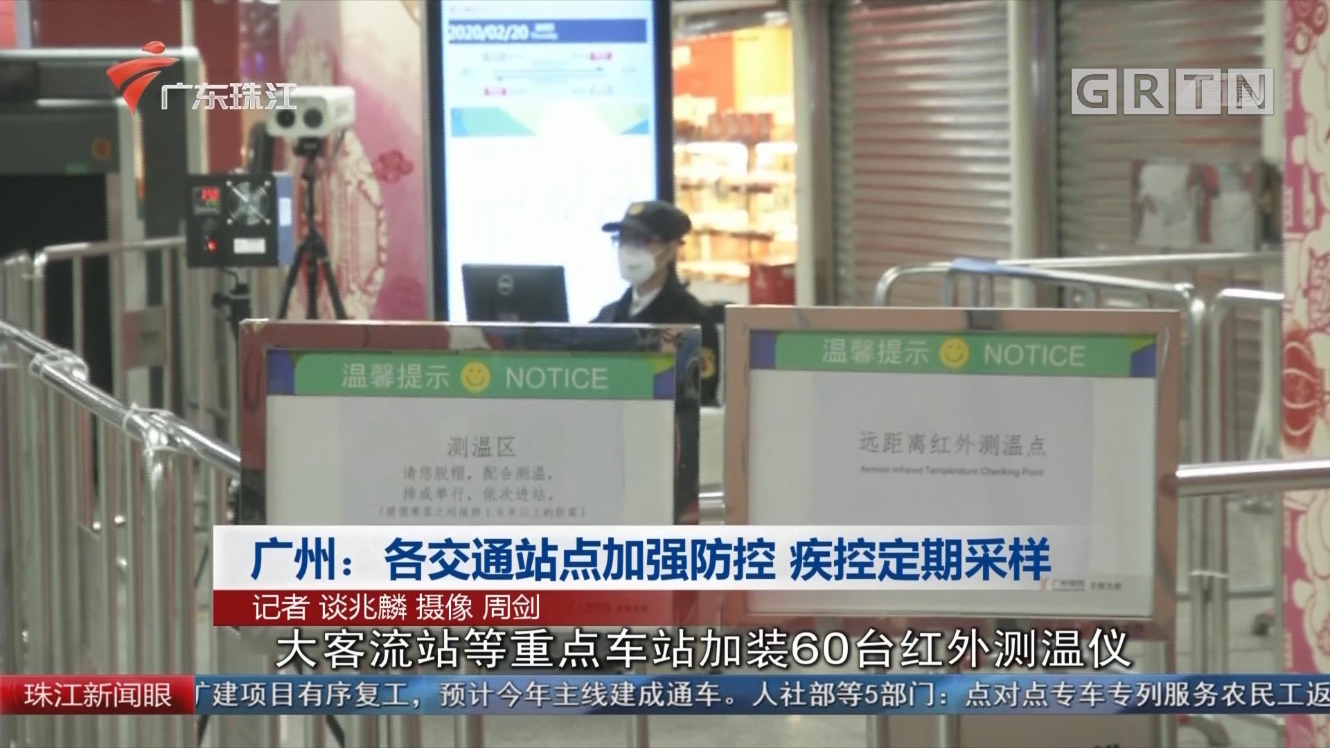 广州:各交通站点加强防控 疾控定期采样