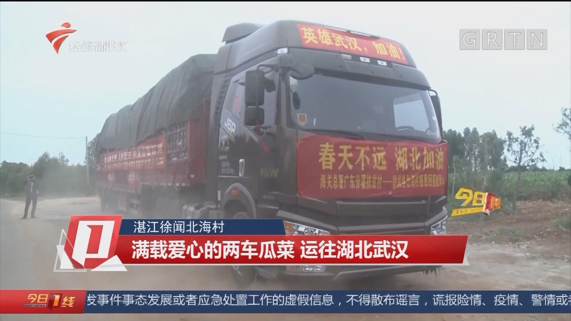 湛江徐闻北海村:满载爱心的两车瓜菜 运往湖北武汉