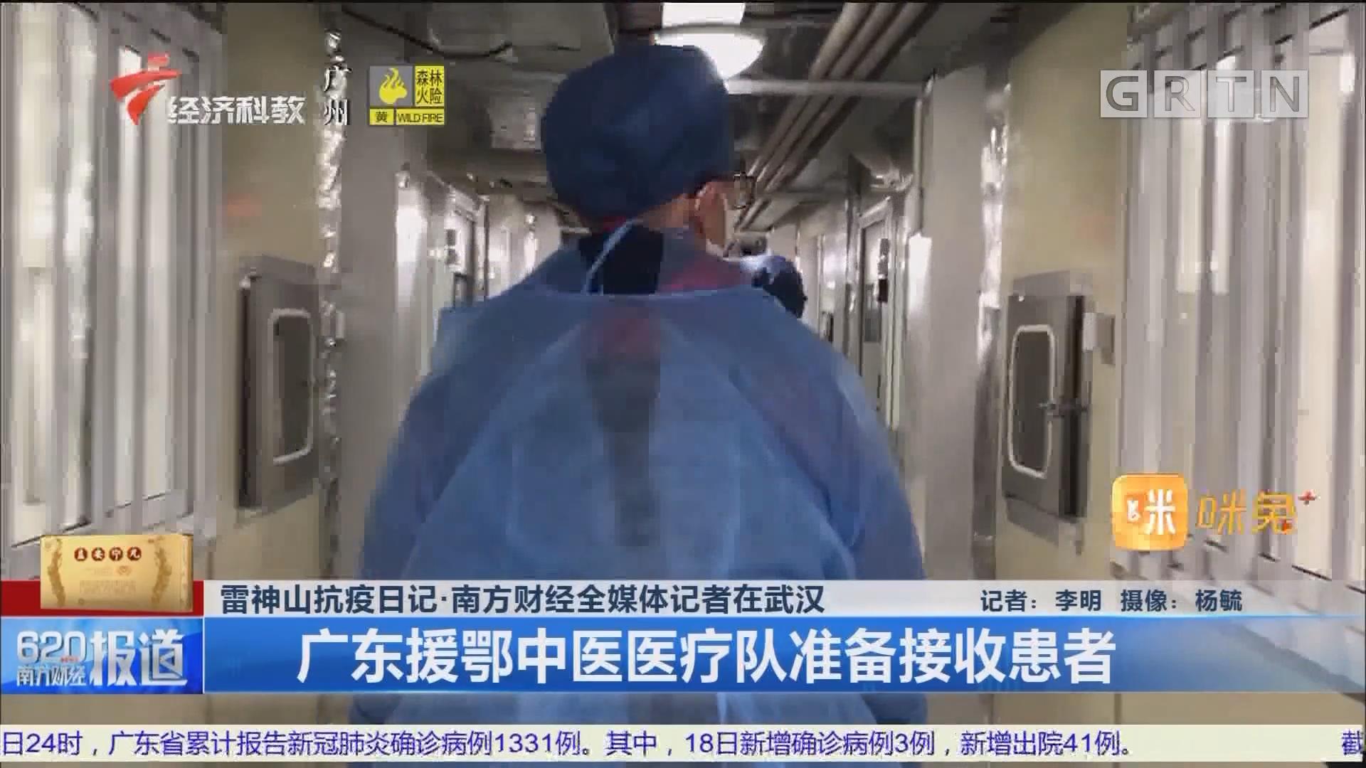 广东援鄂中医医疗队准备接收患者