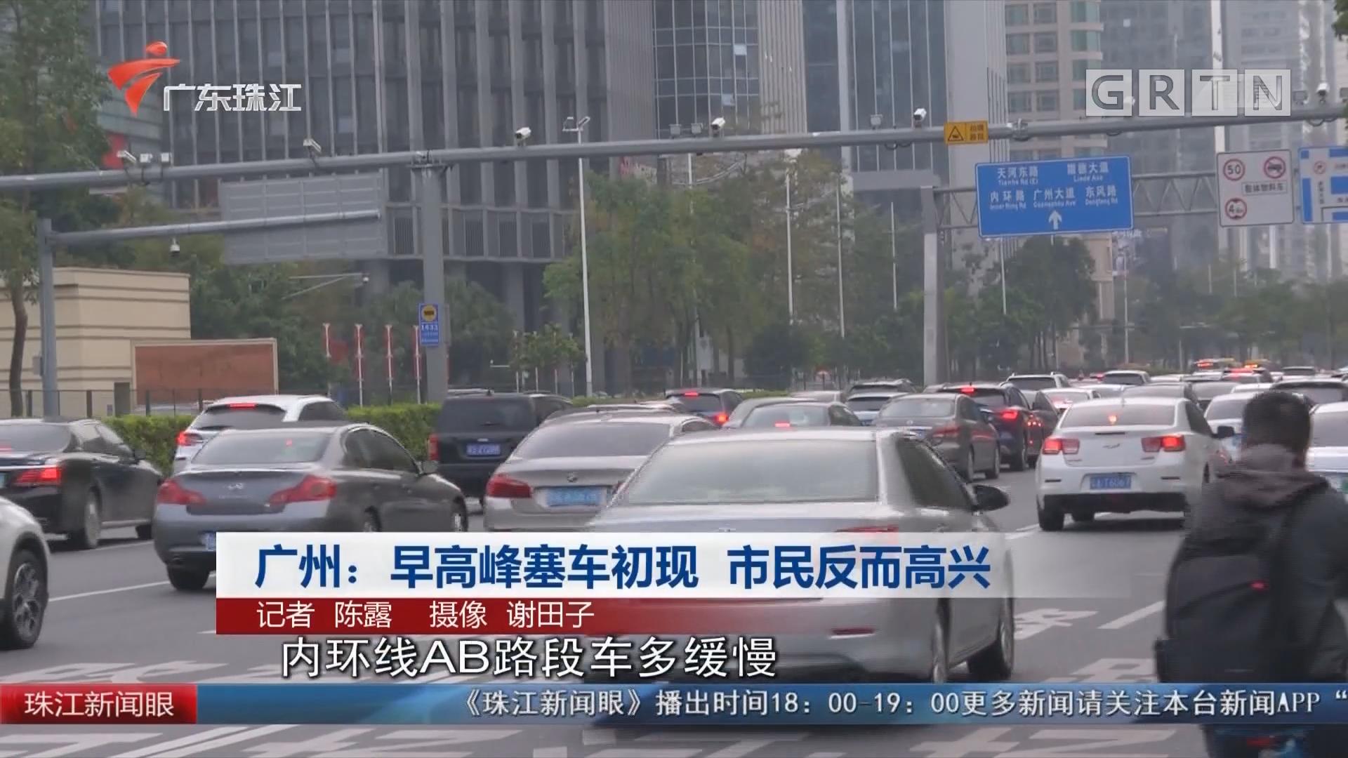 广州:早高峰塞车初现 市民反而高兴