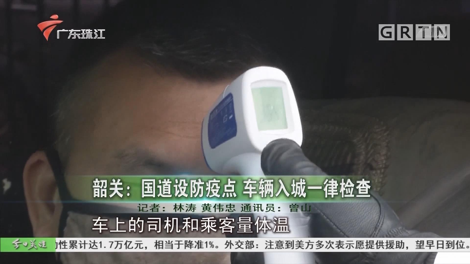韶关:国道设防疫点 车辆入城一律检查