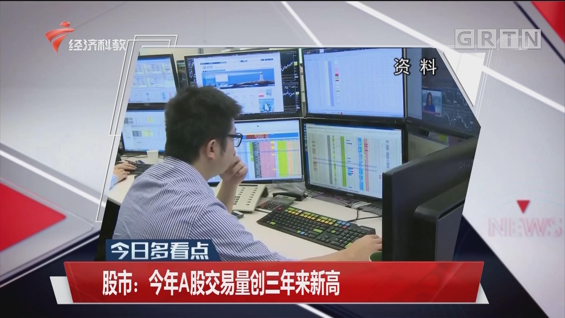 股市:今年A股交易量创三年来新高