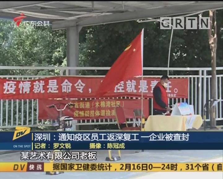 (DV現場)深圳:通知疫區員工返深復工 一企業被查封