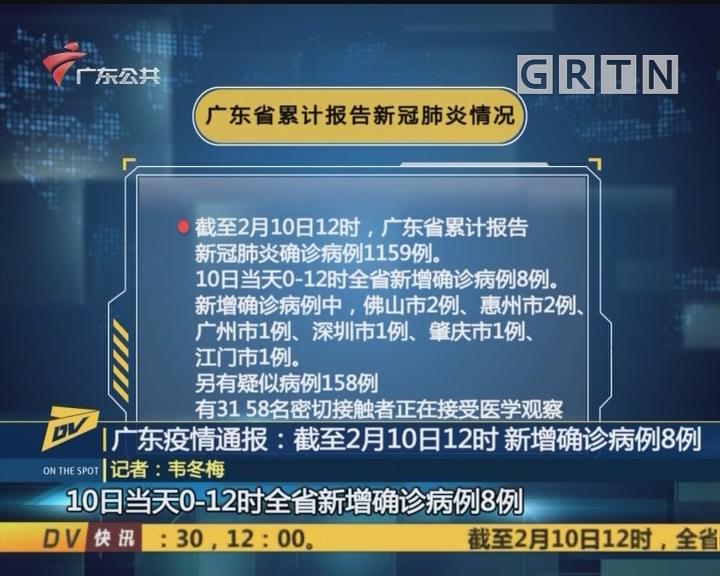 (DV现场)广东疫情通报:截至2月10日12时 新增确诊病例8例