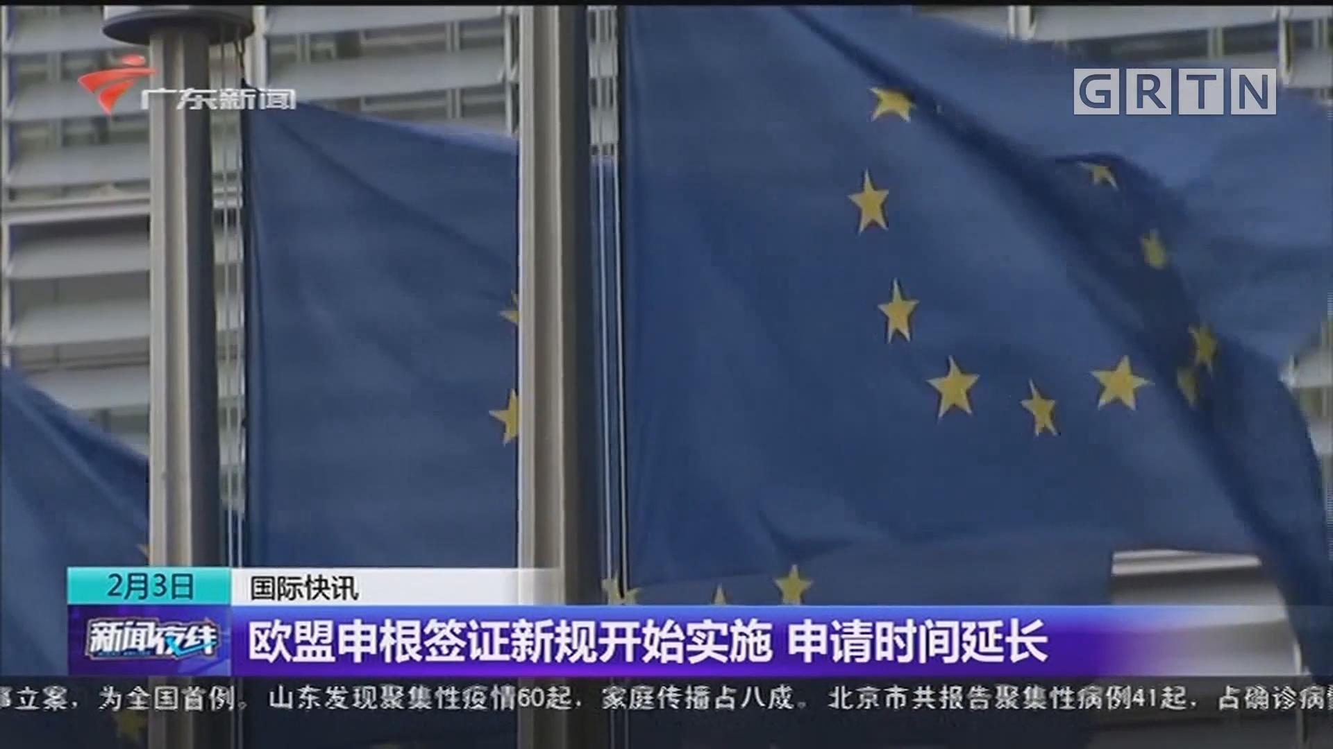 欧盟申根签证新规开始实施 申请时间延长