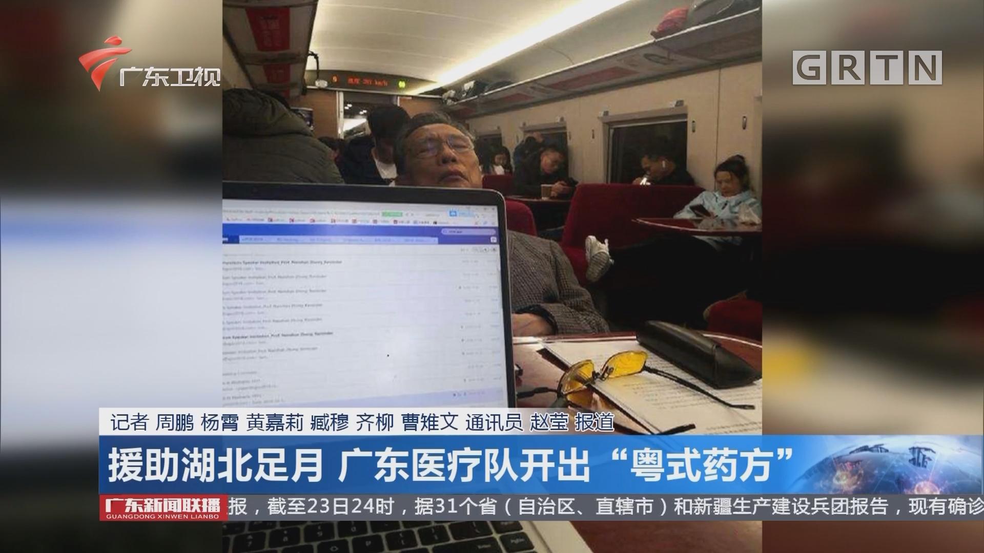 """援助湖北足月 广东医疗队开出""""粤式药方"""""""