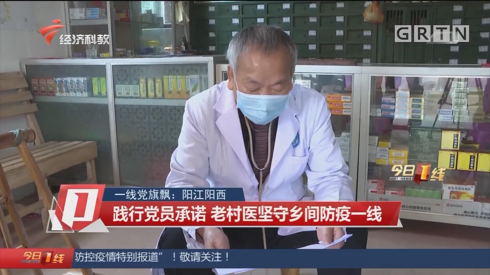 一线党旗飘:阳江阳西 践行党员承诺 老村医坚守乡间防疫一线